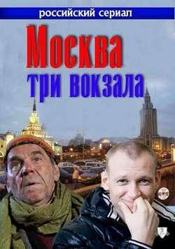 Постер Москва. Три вокзала