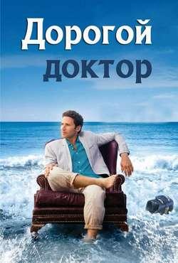 Постер Дорогой доктор