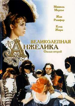 Постер Великолепная Анжелика