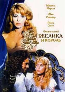 Постер Анжелика и король