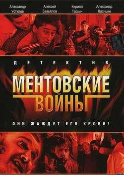 Постер Ментовские войны