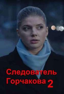 Постер Следователь Горчакова
