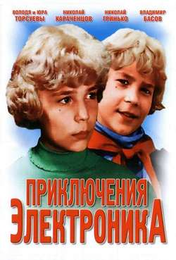 Постер Приключения Электроника