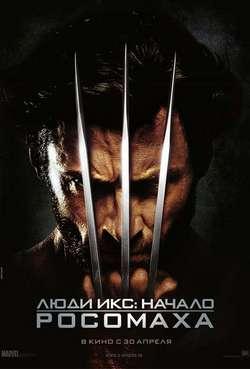 Постер Люди Икс: Начало. Росомаха