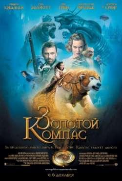 Постер Золотой компас