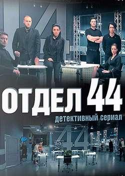 Постер Отдел 44