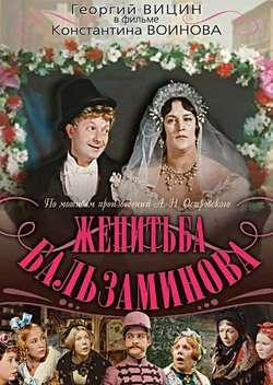 Постер Женитьба Бальзаминова
