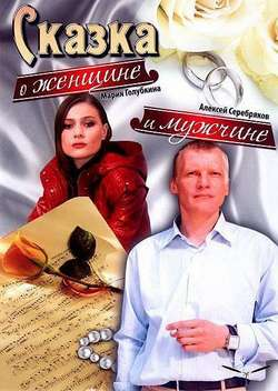 Постер Сказка о женщине и мужчине