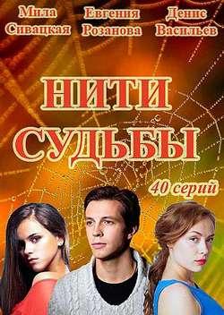 Постер Нити судьбы