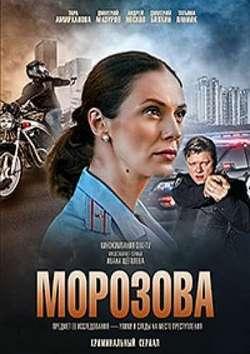 Постер Морозова