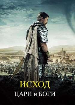 Постер Исход: Цари и боги