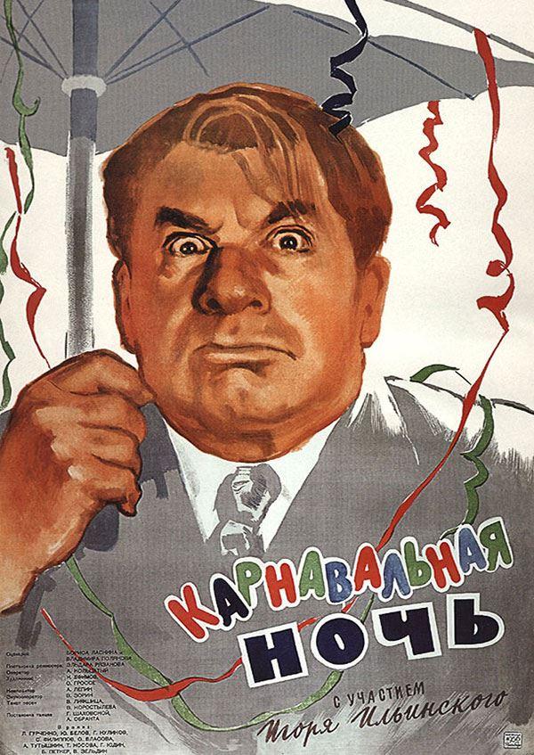 «Смотреть. Онлайн Фильм Гадалка» — 1991