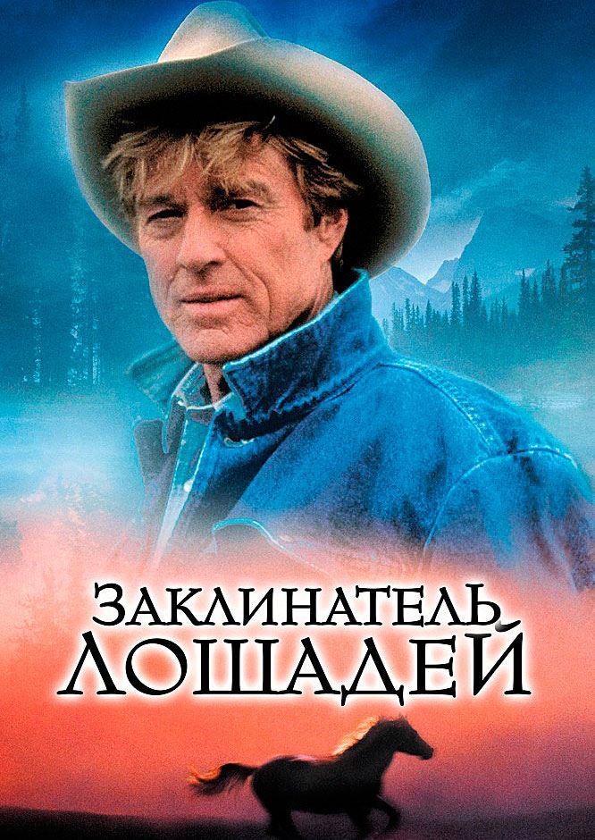 «Смотреть Фильм Онлайн Забытое» / 1990