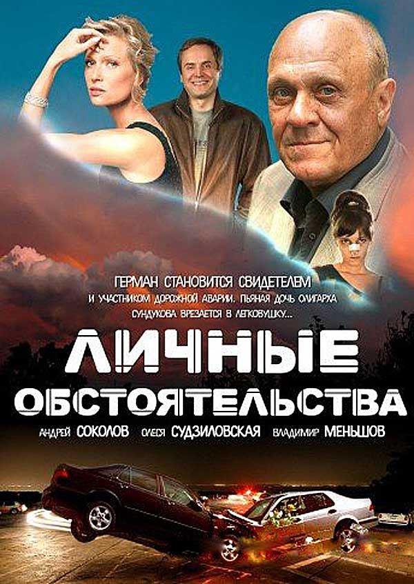 Личные обстоятельства (1-8 серии из 8) (2012) web-dlrip-avc.