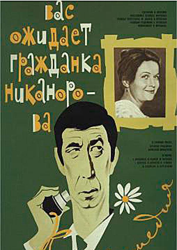 «Смотреть Фильм Онлайн Губернатор» / 2003