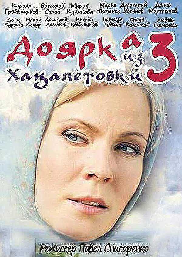Постеры сериала Доярка из Хацапетовки 3. Беседка.ТВ