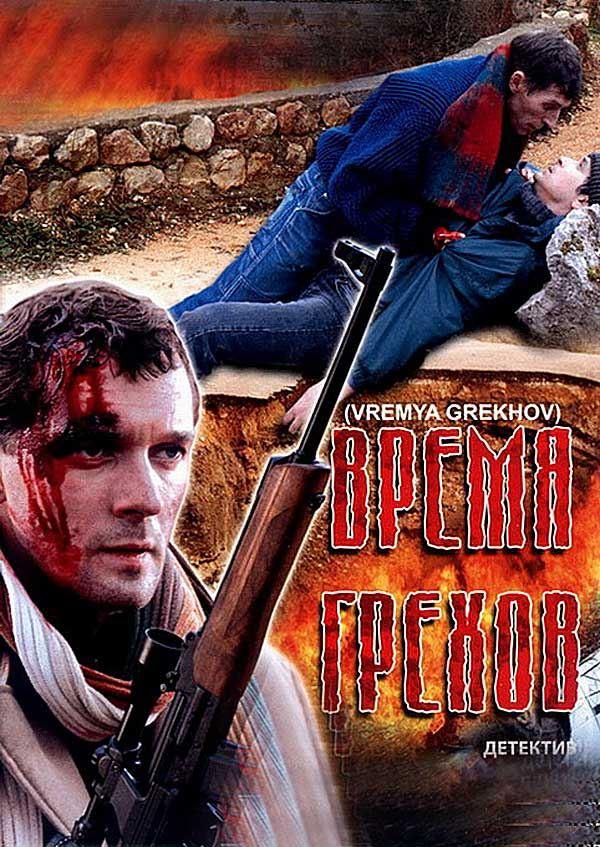 «Актеры Сериал Вероника» — 2006