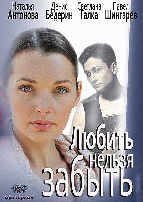 Кадры из фильма сериал родина сериал россия смотреть