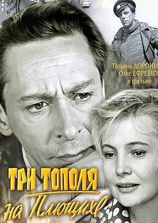 Самые популярные песни из советских кинофильмов