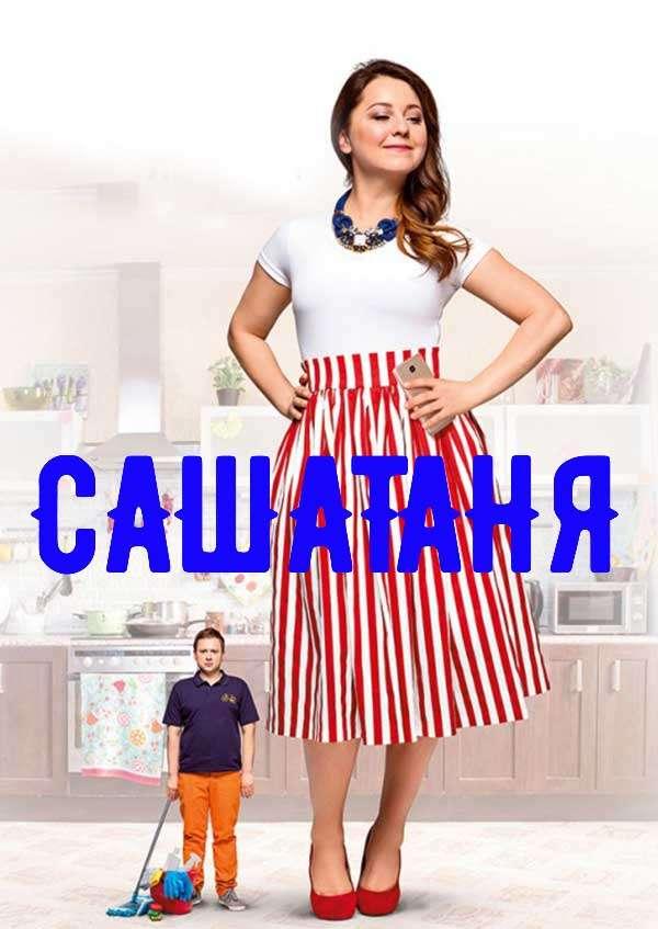 СашаТаня 10 сезон с 1-10 серии (2019) HD 720