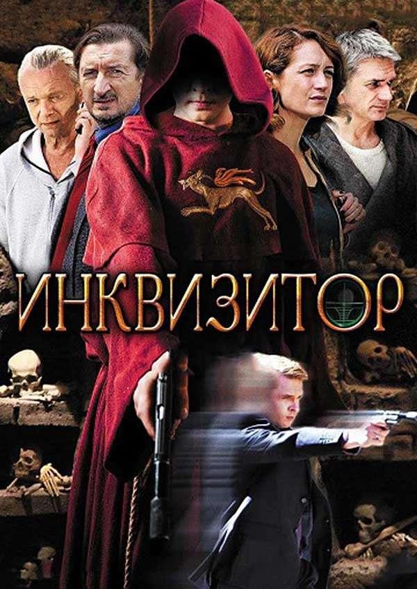 Сериал Инквизитор — описание, постер, кадры и фото, видео ...
